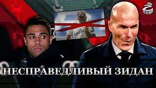 Зидан vs Мариано История взаимоотношений и предвзятости тренера Реала