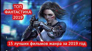ЛУЧШИЕ ФИЛЬМЫ 2019 ФАНТАСТИКА