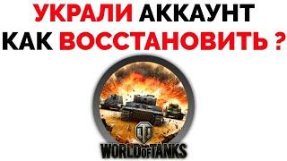 Взломали аккаунт WOT как восстановить World Of Tanks ???