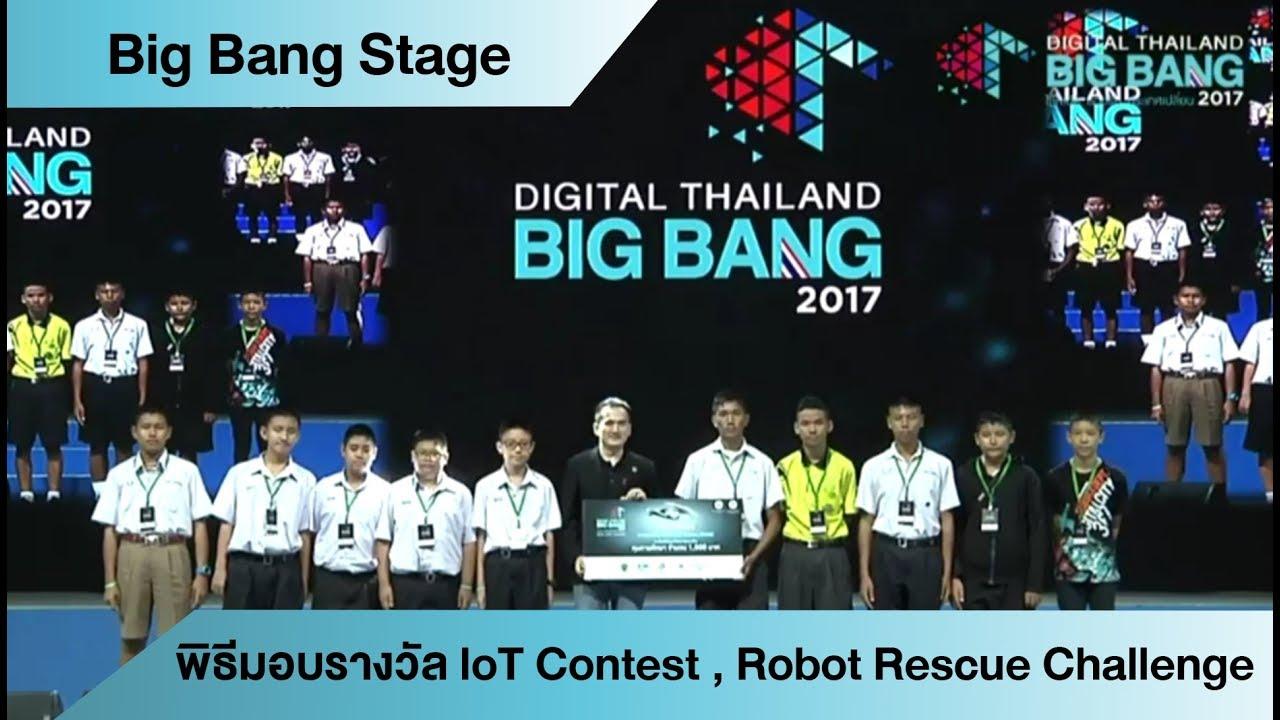 พิธีมอบรางวัล loT Contest และ Robot Rescue Challenge