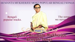 Bengali Most popular Songs Vol 3