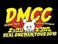 キュウソネコカミ - 「DMCC神戸ライブ」ティザー映像