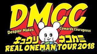 キュウソネコカミ - 「DMCC神戸ライブ」ティザー映像 thumbnail