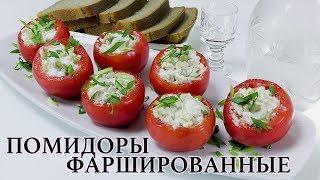 Рецепт как вкусно , на скорую руку  приготовить Фаршированные помидоры с грибами.