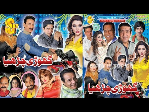 Ghori Chareya Iftikhar Thakur and Zafri Khan New Stage Drama Full Comedy Play 2018 | Pk Mast