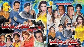 Ghori Chareya Iftikhar Thakur and Zafri Khan New Stage Drama Full Comedy Play 2018