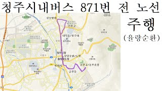 청주시내버스 풀 에디션 - 871번 전노선 주행 (좌측…