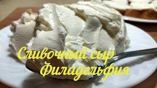 Сливочный сыр Сыр для суши Филадельфия в домашних условиях