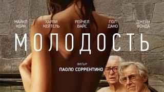 «Молодость» — фильм в СИНЕМА ПАРК