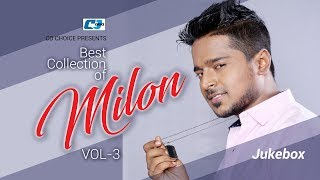 Download lagu Best Collection Of MILON Vol 3 Super Hits Album Audio Jukebox Bangla Song MP3