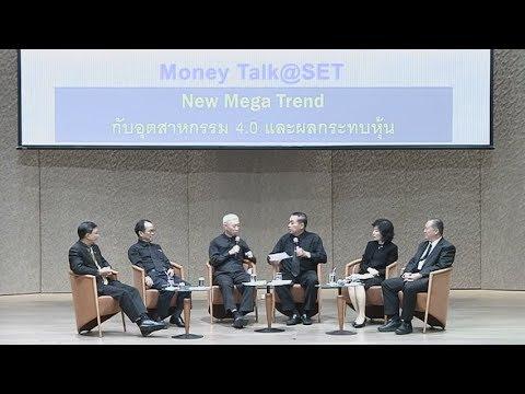 Money Talk@SET - New Mega Trend กับอุตสาหกรรม 4.0 และผลกระทบหุ้น - สิงหาคม 2560