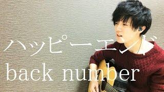 Gambar cover ハッピーエンド / back number【映画 ぼくは明日、昨日のきみとデートする】 (acoustic cover)