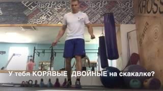 Обучалка двойным прыжкам на скакалке