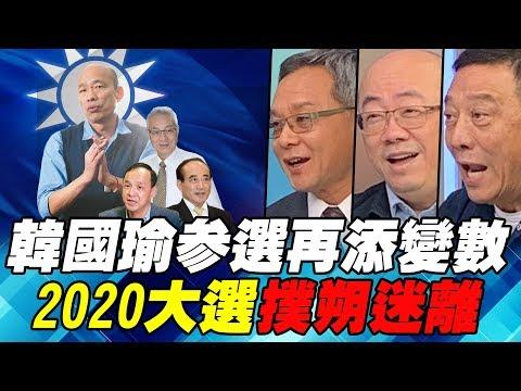 韓國瑜參選再添變數 2020大選撲朔迷離|寰宇全視界20190406-5