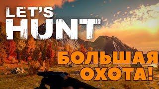 Игра про охоту на животных🦌Как играть в Let's Hunt онлайн