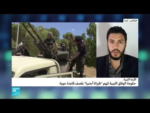 ليبيا: طبول الحرب تقرع في سرت وحكومة الوفاق تحشد قواتها  - نشر قبل 37 دقيقة