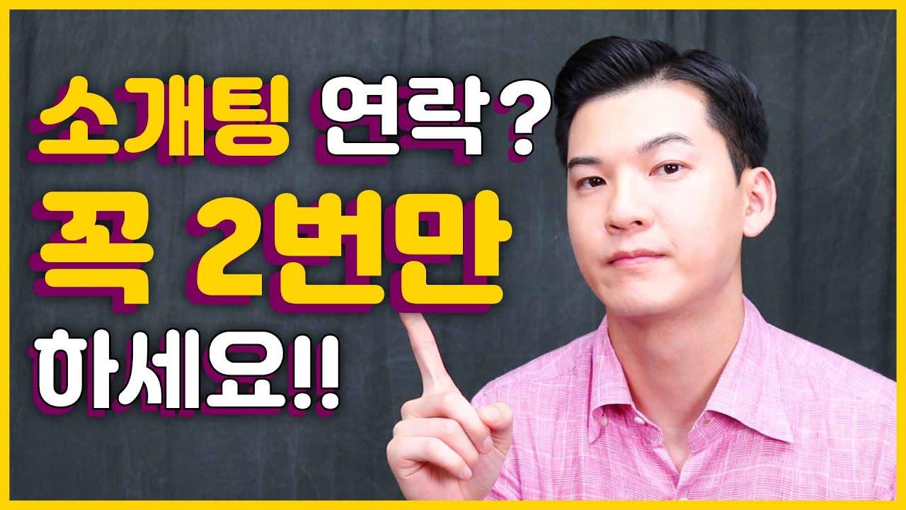 남자 소개팅 애프터 성공하는 5가지 팁 [소개팅으로 결혼한 클래씨ㅋㅋ] #264
