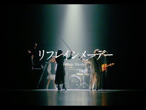 AliA「リフレインメーデー」MV