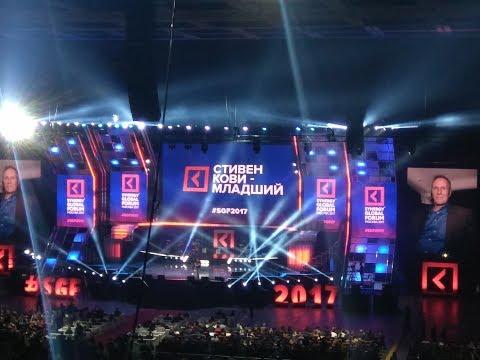 Стивен Кови-младший / 28 ноября на форуме Synergy Global Forum 2017