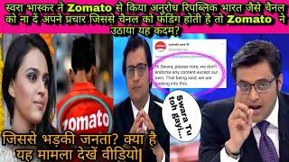 Boycott zomato|zomato news|ट्विटर पर क्यों फिर से ट्रेंड कर रहा है ज़ोमाटो|zomato support sawara