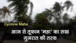 Cyclone Maha Update: तूफान 'Maha' का रुख Gujarat की तरफ, High Speed Wind और Heavy Rain की संभावना