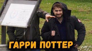 Дэниэл Рэдклифф возвращается к роли Гарри Поттера и появится в Фантастических Тварях?