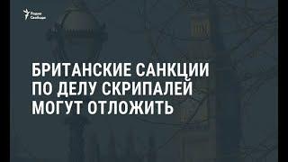 Британские санкции по делу Скрипалей могу отложить / Новости