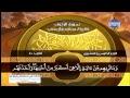 سورة البقرة كاملة ترتيل الشيخ محمد صديق المنشاوي من قناة المجد للقرآن الكريم