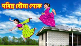 দরিদ্র বৌমা শোক | Sasuri Vs Bouma | Bangla Golpo | Bangla Cartoon | Bengali Comedy Stories