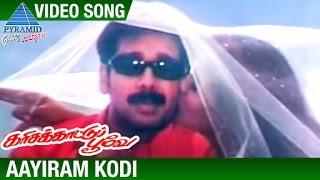 Karisakattu Poove Tamil Movie Songs | Aayiram Kodi  Song | Vineeth | Ravali | Ilayaraja