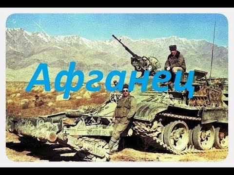 """Крутой фильм про войну в Афганистане """" АФГАНЕЦ """", ВОЕННЫЕ"""