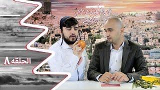 الحلقة الثامنة- بعنوان زيت الزيتون
