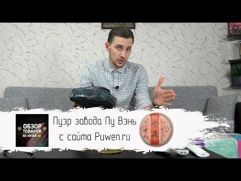 Пуэр завода Пу Вэнь с сайта Puwen.ru