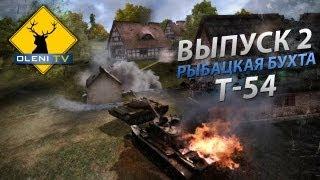 Советский, Быстрый, Дерзкий! (VOD по T-54)(Здравствуйте, уважаемые зрители! Представляю вашему вниманию второй выпуск передачи