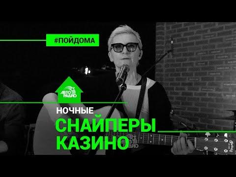 """🅰️ @Диана Арбенина и Ночные Снайперы - Казино (проект Авторадио """"Пой Дома"""") LIVE"""