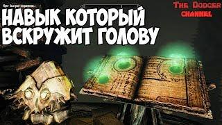 Skyrim НАВЫК ДЛЯ БЕССМЕРТИЯ Черная книга Филамент и Филигрань