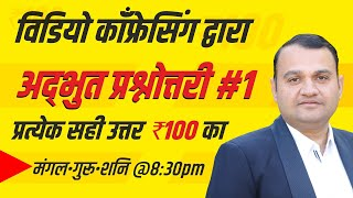 100 रूपये का एक उत्तर | Online Prize Quiz #1 | All India Test Series # Rajasthan History