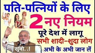 सभी शादीशुदा के लिए 2 नए नियम PM मोदी का बड़ा ऐलान husband wife new rules sbi bank atm visa nri news