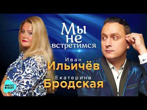 Иван Ильичёв равным образом Катюха Бродская - Мы безграмотный встретимся (Official Audio 0017)