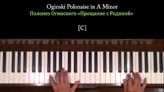Oginski Polonaise Полонез Огинского Piano Tutorial SLOW Sections