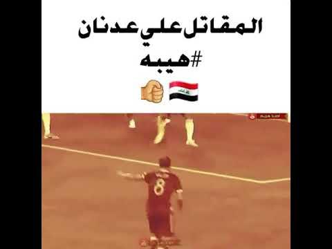 المقاتل علي عدنان  افضل لاعب عراقي ❤⚽