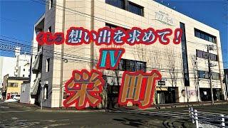 """""""栄町""""くしろ、想い出を求めて!Ⅳ 釧路市栄町 2019年1月."""