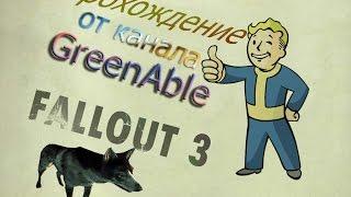 Прохождение Fallout 3-часть 4 Здравствуйте Компаньоны
