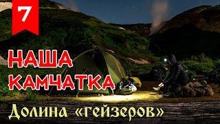 """Сериал """"Наша Камчатка"""". 7 серия. """"Малая долина гейзеров"""""""