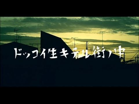 eastern youth - ドッコイ生キテル街ノ中[OFFICIAL MUSIC VIDEO]