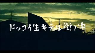 [PV] ドッコイ生キテル街ノ中 - eastern youth