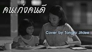 คนเก่งคนดี - Cover by Tongta Jitdee