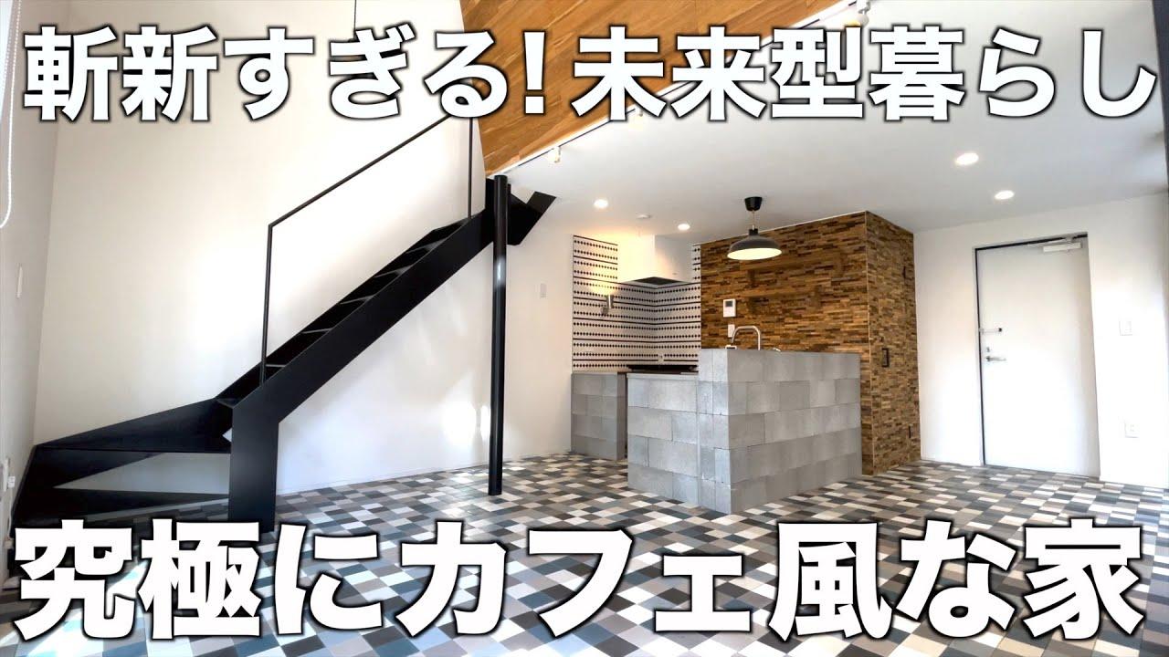 【変わった間取り】「カフェのような部屋に住みたい」が実現しすぎたメゾネットを内見!