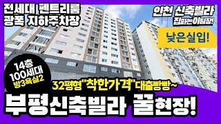 인천 부평 신축빌라 착한가격 빵빵한대출~기대이상!! 청…