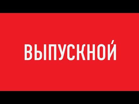 Выпускной - Трейлер №2